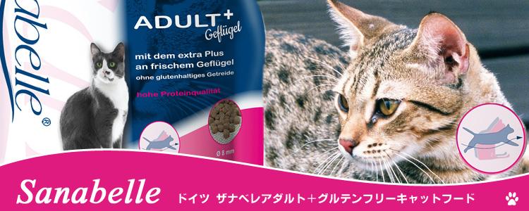 ザナベレ[sanabelle]アダルト+プラスチキングルテンフリーキャットフード [1歳以上の成猫用・室内で生活・活動することが多いねこちゃん用]