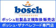 ボッシュ社製品正規取扱販売店 bosch(ボッシュ)ドッグフード・sanabelle(ザナベレ)キャットフード専門店