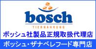 ボッシュ社製品正規取扱代理店 bosch(ボッシュ)ドッグフード・sanabelle(ザナベレ)キャットフード専門店