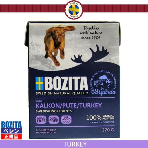 ボジータ[BOZITA]犬用ナチュラル「七面鳥」ドッグフード