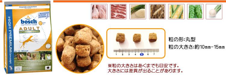 ボッシュ[bosch]ハイプレミアムアダルトチキン&ディンケル小麦ドッグフード