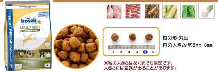 ボッシュ[bosch]ハイプレミアムアダルトミニチキン&ディンケル小麦ドッグフード