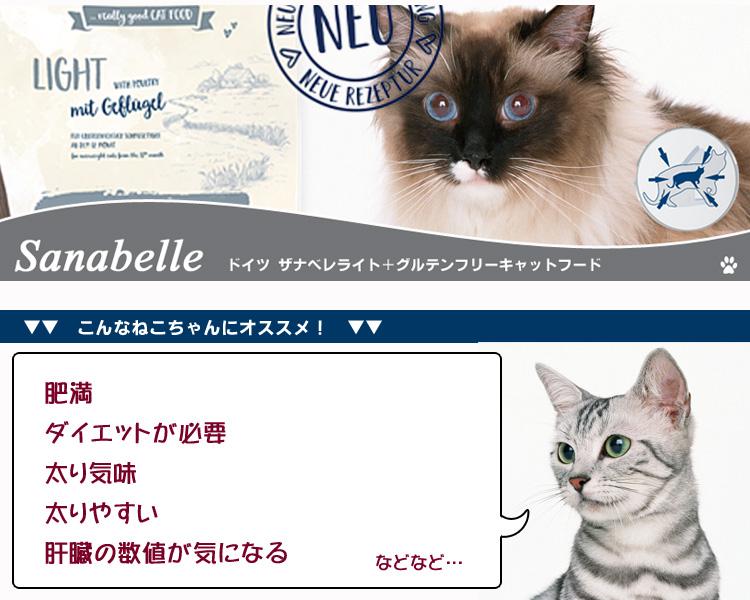 ザナベレ[sanabelle]ライト+プラスグルテンフリーキャットフード [1歳以上の成猫用、体重管理が気になるねこちゃん用]