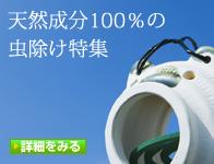 天然成分100%の虫除け特集